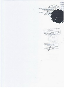 Заключительная страница устава