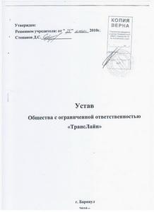 Устав транспортной компании