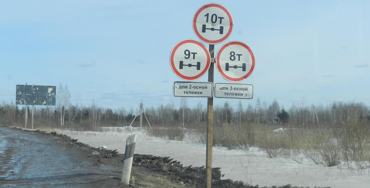 Ограничения на автомобильные перевозки грузов